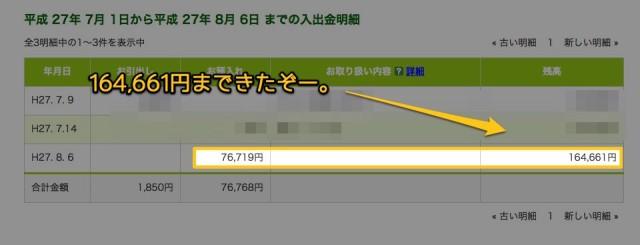 スクリーンショット_2015-08-06_11_29_00
