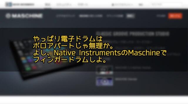やっぱり電子ドラムはボロアパートじゃ無理か。よし、Native InstrumentsのMaschineでフィンガードラムしよ。