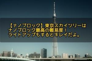 【ナノブロック】東京スカイツリーはナノブロック最高の難易度!ライトアップもするとキレイだよ。