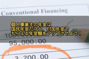 個人事業主の年金は国民年金だけど、付加年金でもらえる年金額をアップさせよう!