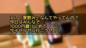 え?「家飲み」なんてやってんの?今日はみんなで1000円握りしめてサイゼリヤに行こうぜ!!