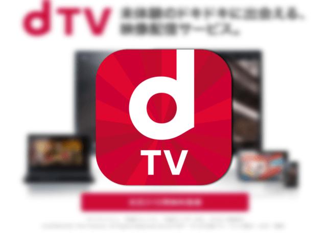 ドコモユーザーじゃなくても大丈夫!「dTV」って知ってる?31日間は無料だし、月額ワンコイン(500円)でスマホでもパソコンでも動画見放題なんだよ。「dTV」なら返却の必要もなし!