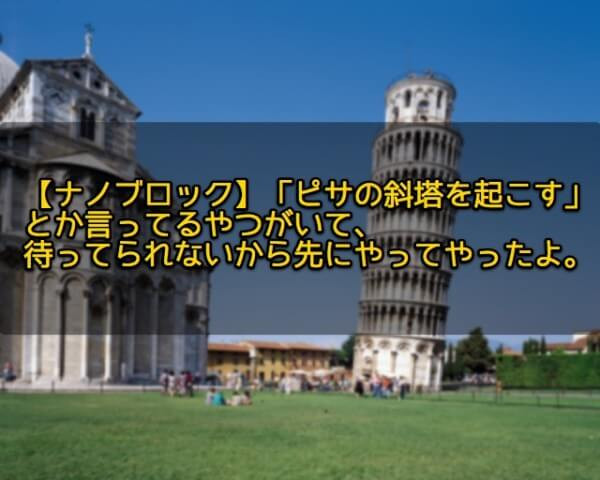 【ナノブロック】「ピサの斜塔を起こす」とか言ってるやつがいて、待ってられないから先にやってやったよ。