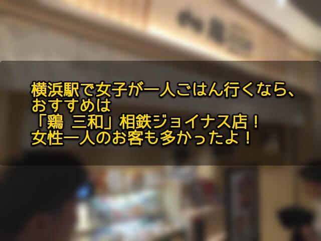 横浜駅で女子が一人ごはん行くなら、おすすめは「鶏 三和」相鉄ジョイナス店!女性一人のお客も多かったよ!