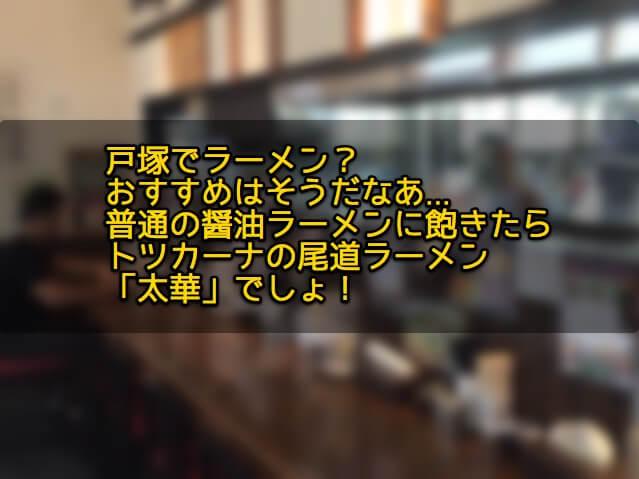 戸塚でラーメン?おすすめはそうだなぁ…普通の醤油ラーメンに飽きたらトツカーナの尾道ラーメン「太華」でしょ!