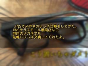 JiNSでメガネのレンズ交換をしてきた。JiNSテラスモール湘南店なら他店のメガネでも気軽にレンズ交換してくれたよ。