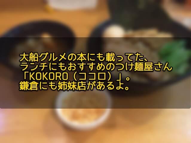 大船グルメの本にも載ってた、ランチにもおすすめのつけ麺屋さん「KOKORO(ココロ)」。鎌倉にも姉妹店があるよ。