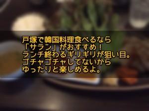 戸塚で韓国料理食べるなら「サラン」がおすすめ!ランチ終わるギリギリが狙い目、ゴチャゴチャしてないからゆったりと楽しめるよ。