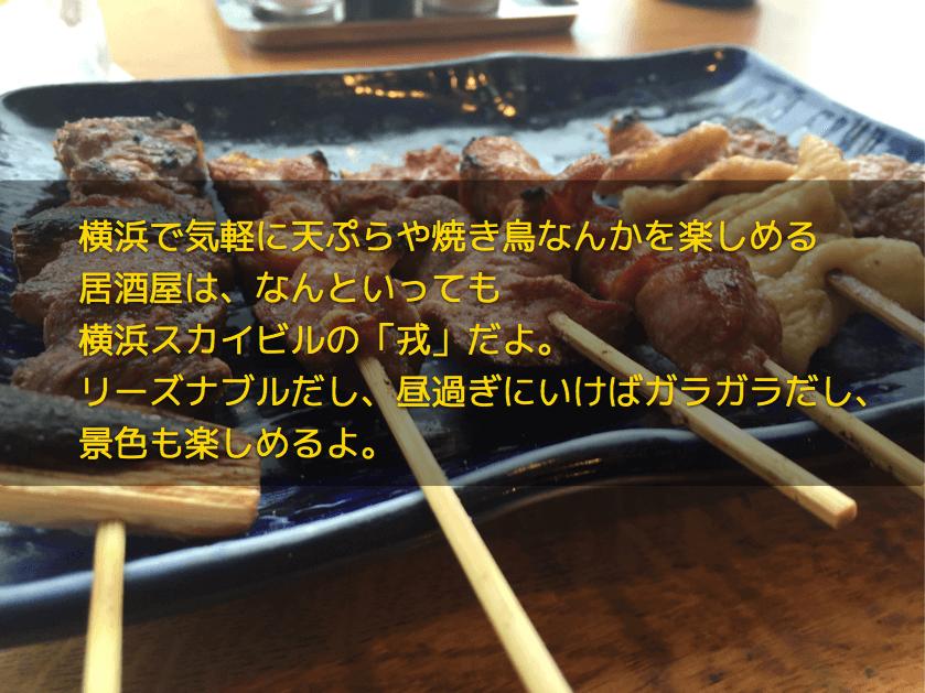 横浜で気軽に天ぷらや焼き鳥なんかを楽しめる居酒屋は、なんといっても横浜スカイビルの「戎」だよ。リーズナブルだし、昼過ぎにいけばガラガラだし、景色も楽しめるよ。