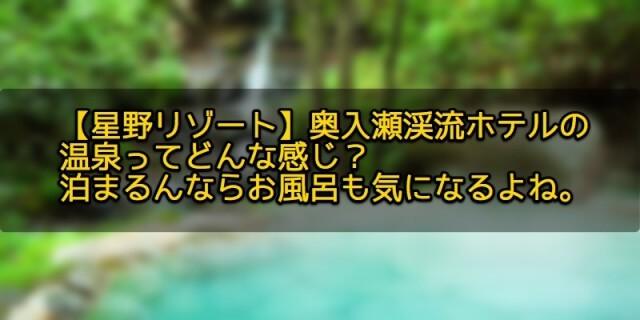 奥入瀬渓流ホテル【星野リゾート】の温泉ってどんな感じ?泊まるんならお風呂も気になるよね。