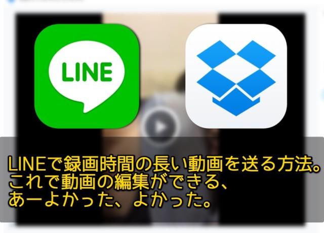 LINEで録画時間の長い(5〜10分以上)動画を圧縮して送る方法とAndroid・iOSアプリの紹介