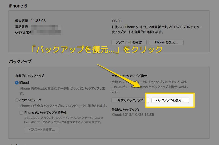 スクリーンショット_2015-10-30_18_22_04