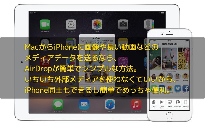 MacからiPhoneに画像や長い動画などのメディアデータを送るなら、AirDropが簡単でシンプルな方法。いちいち外部メディアを使わなくていいから、iPhone同士でもできるし簡単でめっちゃ便利。