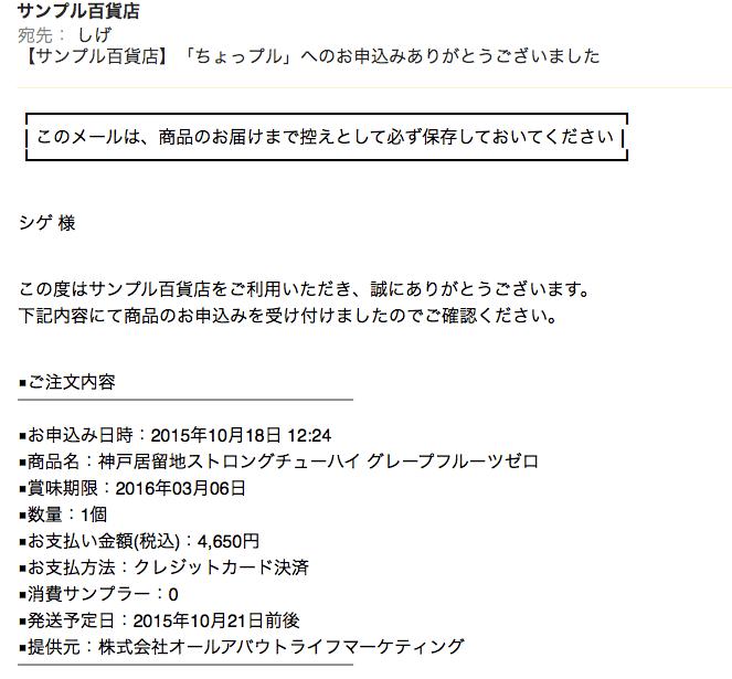 スクリーンショット 2015-10-18 12.27.25