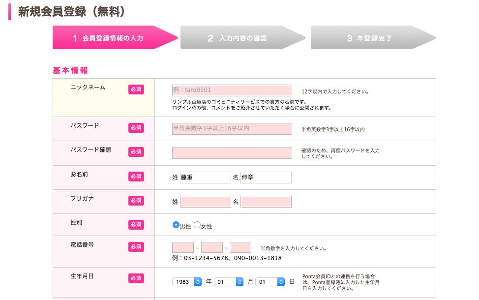 スクリーンショット 2015-10-18 12.14.48