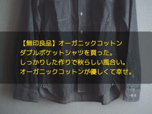 【無印良品】オーガニックコットンダブルポケットシャツを買った。しっかりした作りで秋らしい風合い。オーガニックコットンが優しくて幸せ。