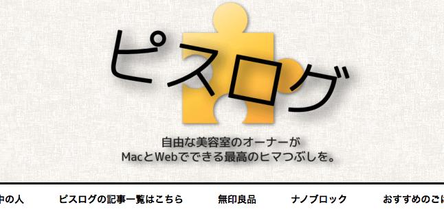 スクリーンショット 2015-11-29 19.50.41