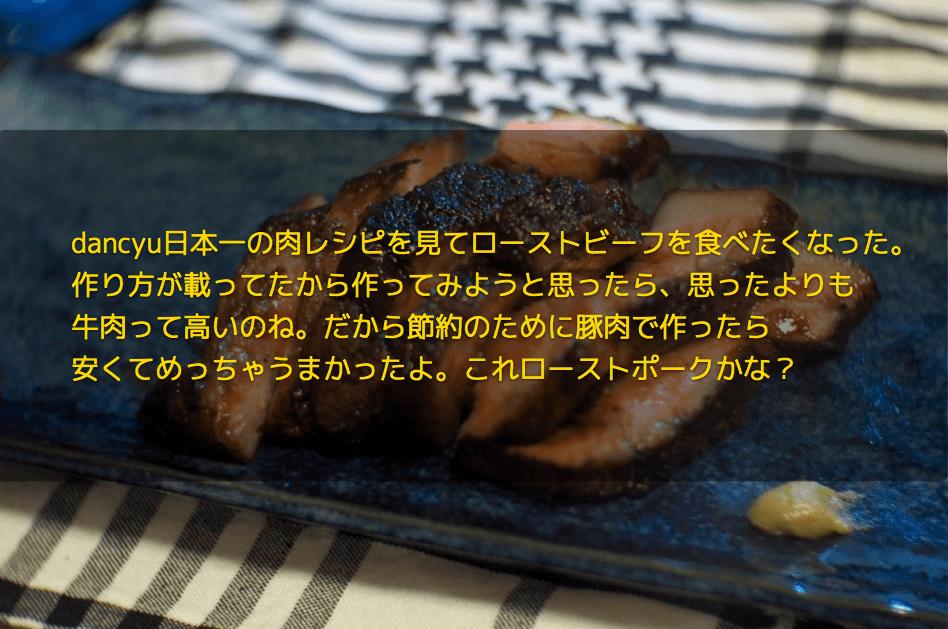 dancyu日本一の肉レシピを見てローストビーフを食べたくなった。作り方が載ってたから作ってみようと思ったら、思ったよりも牛肉って高いのね。だから節約のために豚肉で作ったら安くてめっちゃうまかったよ。これローストポークかな?