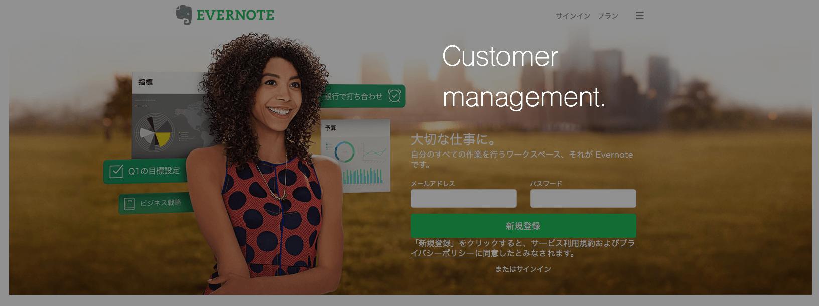 美容師やエステサロンなどのカルテ管理におすすめ!Evernoteアプリを使った簡単な顧客管理方法。