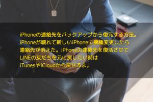 iPhoneの連絡先をバックアップから復元する方法。iPhoneが壊れて新しいiPhoneに機種変更したら連絡先が消えた。iPhoneの連絡先を復活させてLINEの友だちを元に戻したい時はiTunesやiCloudから戻せるよ。