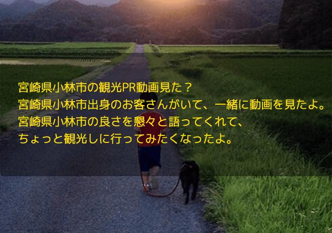 宮崎県小林市の観光PR動画見た? 宮崎県小林市出身のお客さんがいて、一緒に動画を見たよ。 宮崎県小林市の良さを懇々と語ってくれて、 ちょっと観光しに行ってみたくなったよ。