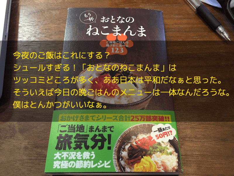 今夜のご飯はこれにする? シュールすぎる!「おとなのねこまんま」は ツッコミどころが多く、ああ日本は平和だなぁと思った。 そういえば今日の晩ごはんのメニューは一体なんだろうな。 僕はとんかつがいいなぁ。