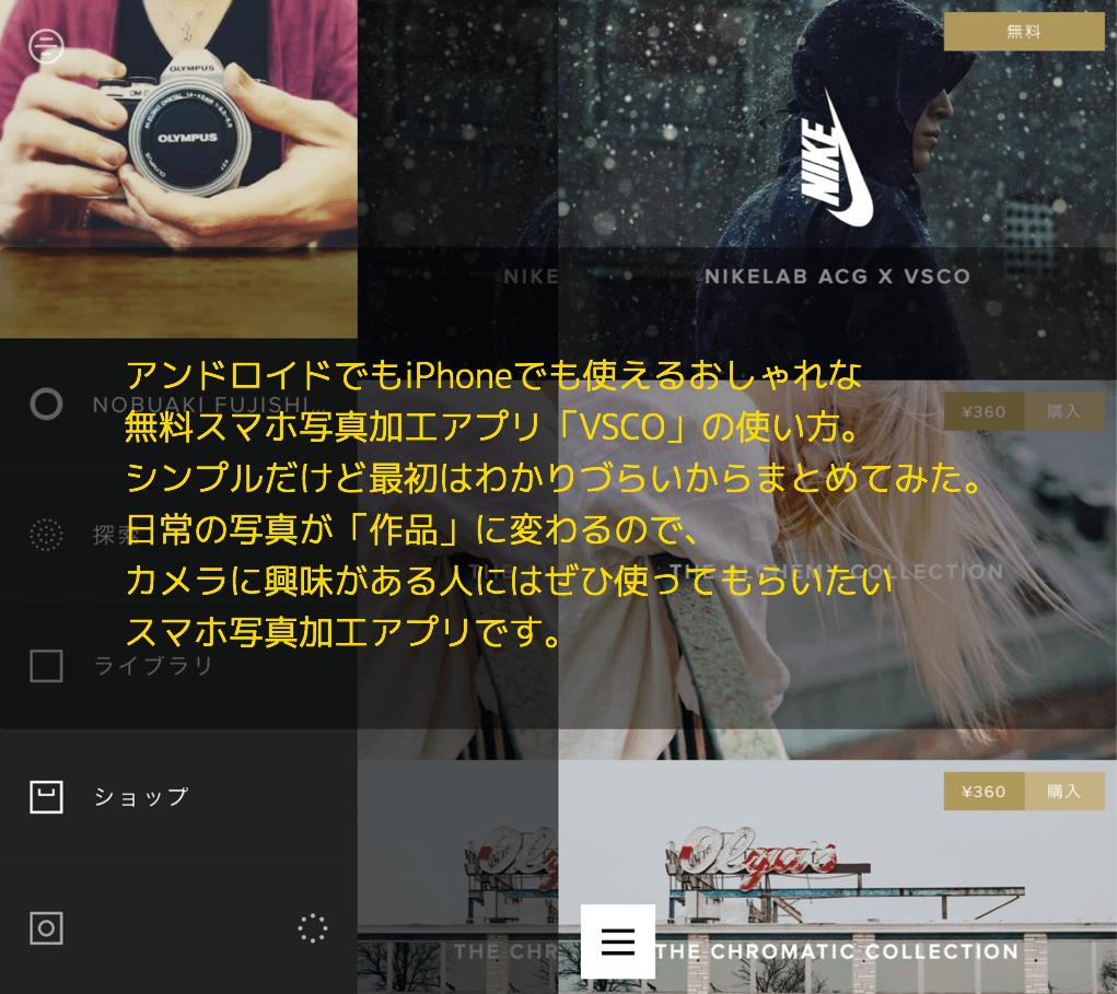 アンドロイドでもiPhoneでも使えるおしゃれな 無料スマホ写真加工アプリ「VSCO」の使い方。 シンプルだけど最初はわかりづらいからまとめてみた。 日常の写真が「作品」に変わるので、 カメラに興味がある人にはぜひ使ってもらいたい スマホ写真加工アプリです。