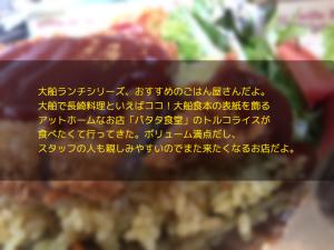 大船ランチシリーズ、おすすめのごはん屋さんだよ。 大船で長崎料理といえばココ!大船食本の表紙を飾る アットホームなお店「パタタ食堂」のトルコライスが 食べたくて行ってきた。ボリューム満点だし、 スタッフの人も親しみやすいのでまた来たくなるお店だよ。