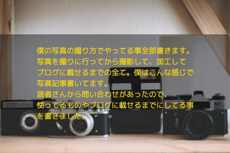 僕の写真の撮り方でやってる事全部書きます。 写真を撮りに行ってから撮影して、加工して ブログに載せるまでの全て。僕はこんな感じで 写真記事書いてます。 読者さんから問い合わせがあったので、 使ってるものやブログに載せるまでにしてる事 を書きました。