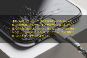 【iPhoneのソフトウェアが古すぎるためこのiPhoneの 復元には使用できません。】とか言われて新しいiPhone 復元できないときはこうやって直しました。LINEも復活! ややこしいからわかりづらいけど、こうやったら無事に 復元できたよ。よかったよかった。