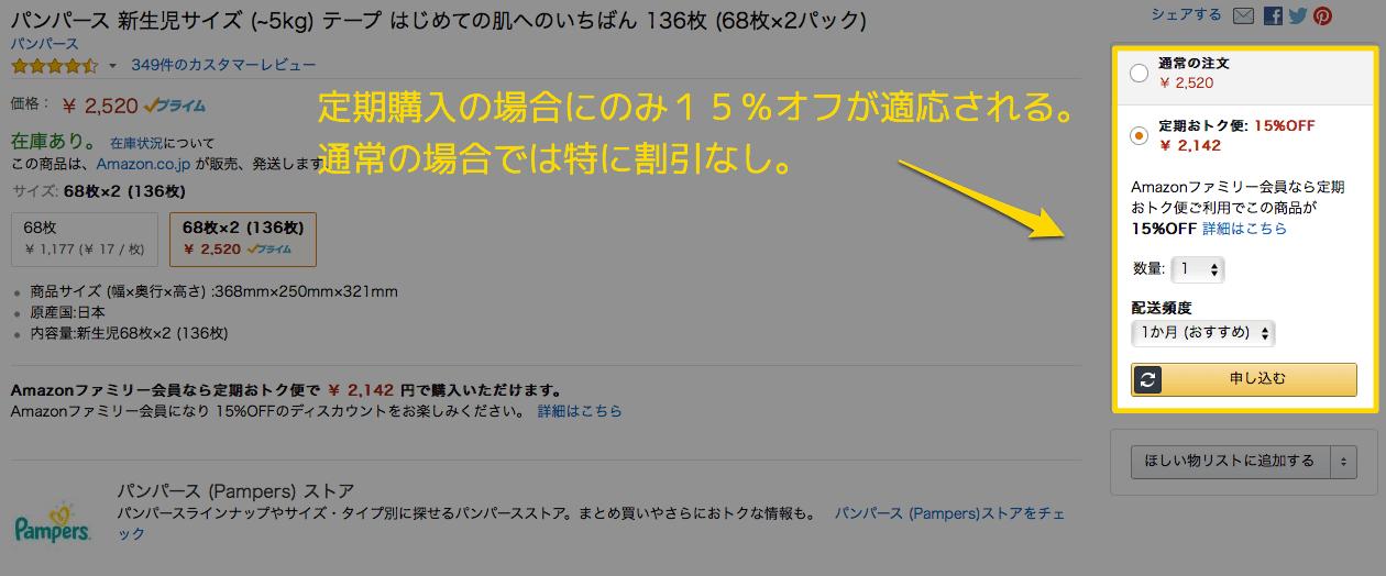 スクリーンショット 2016-02-07 21.56.37