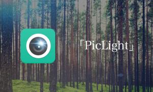 ブログのアイキャッチをオリジナルに。便利なMac写真加工アプリ、PicLightなら個性的でオシャレなアイキャッチにできますよ。