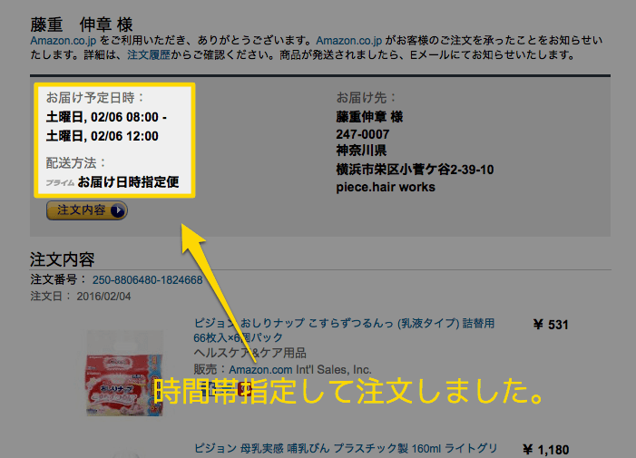スクリーンショット 2016-02-08 13.55.49