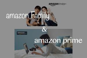 AmazonファミリーとAmazonプライムに会員登録する前に確認。年会費3,900円のお得感・メリットはあるのかチェックしよう!