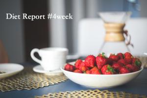 ダイエットブログ経過報告4週間目、腹筋のトレーニングの結果と今後について。