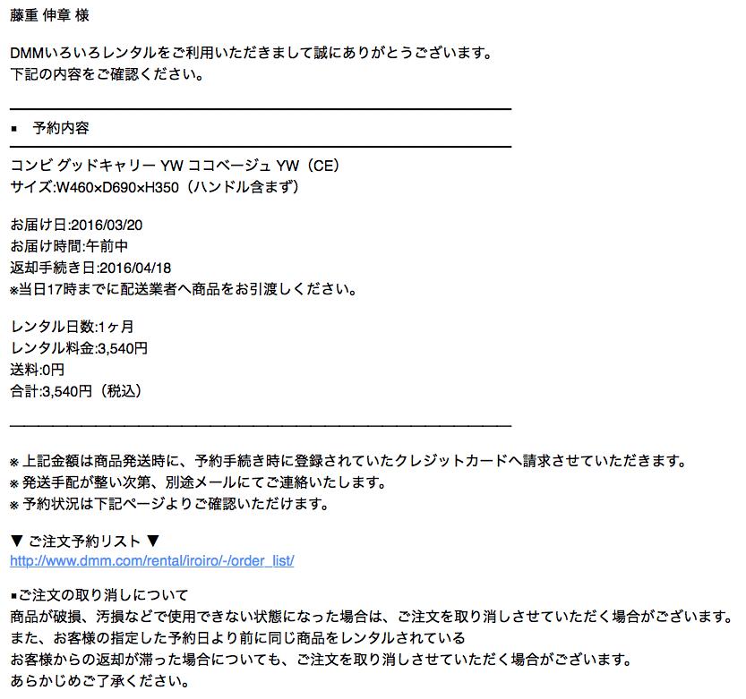 スクリーンショット 2016-03-21 13.32.10