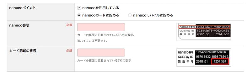 nanacoのある方は登録しておくことでポイントが貯まる・使えるのでお得です。