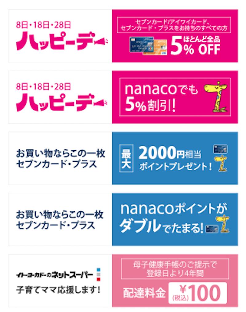 子育て中のお母さんは4年間送料が100円に!