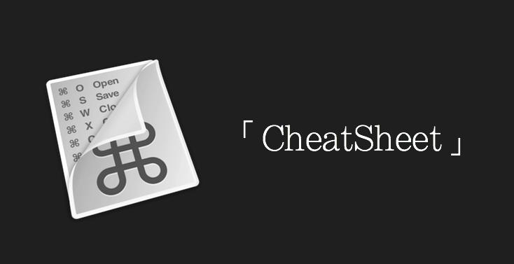 Macのどのアプリのショートカットキーでも好きな時に呼び出せる「CheatSheet」