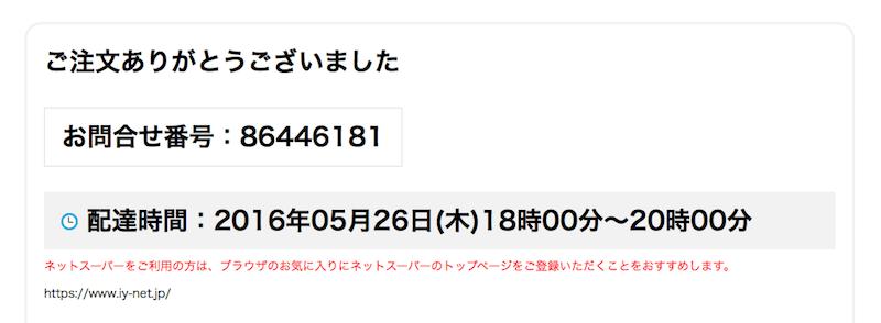 スクリーンショット 2016-05-26 10.01.36