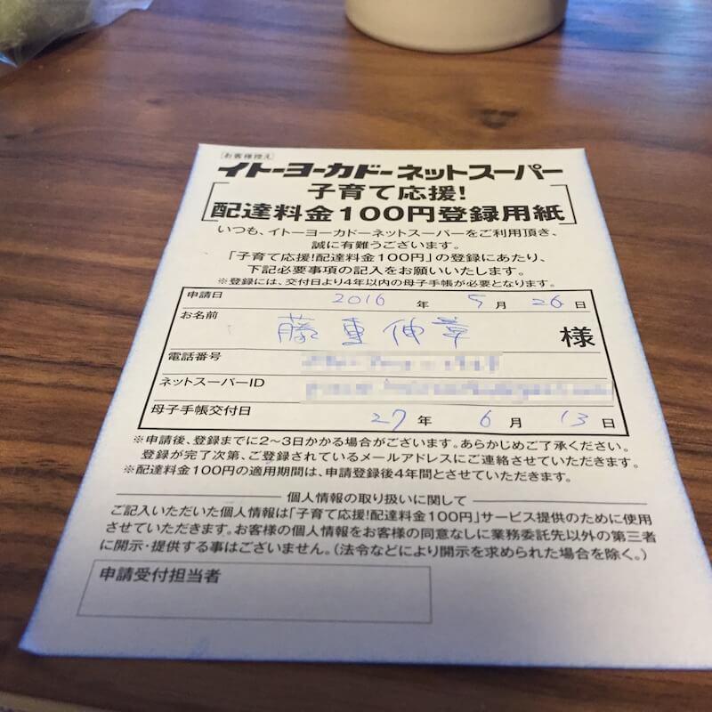 送料が100円になるキャンペーンの書類をもらい忘れないように!