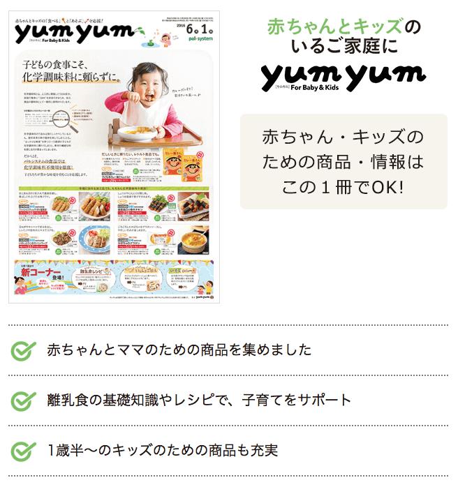 赤ちゃんとママのためのカタログ「ヤムヤム」