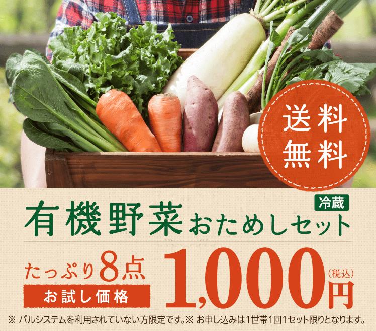 パルシステムの有機野菜お試しセット1000円