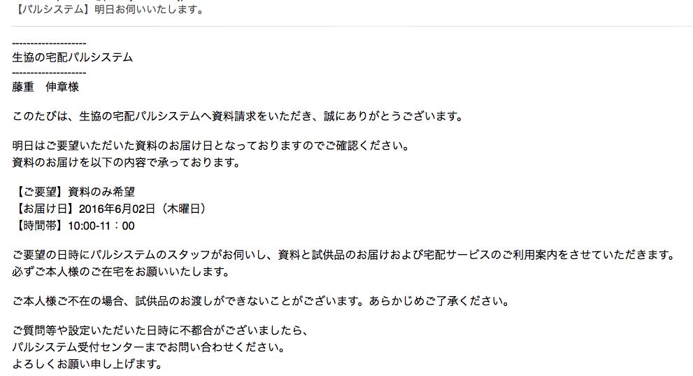 スクリーンショット 2016-06-03 16.56.59