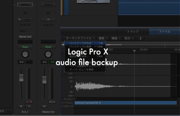 【Logic Pro X】オーディオデータが復元できない!そうなる前にバックアップをとろう
