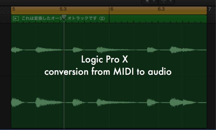 【Logic Pro X】MIDIリージョンからオーディオリージョンへ変換する方法