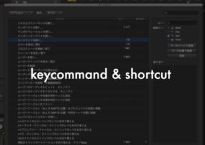 【Logic Pro X】よく使うキーコマンド・ショートカット一覧まとめ