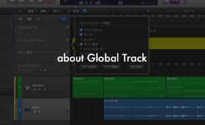 【Logic Pro X】曲(プロジェクト)を効率良くアレンジするグローバルトラックの概要とそれぞれの機能・使い方