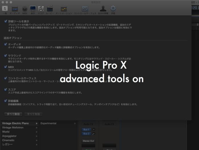 【Logic Pro X】使うかどうかは別として便利な機能「詳細ツール」は最初にオンにしておこう!