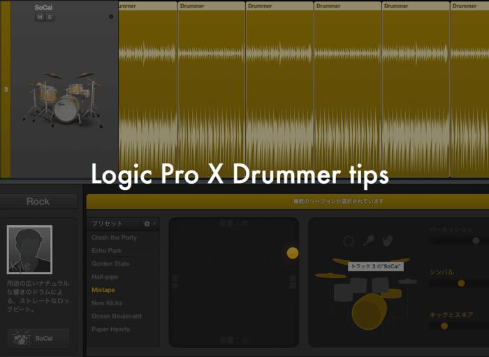 【Logic Pro X】面白いMIDIドラムパターンを作ってくれる機能「drummer(ドラマー)」の概要と使いかた、小ネタなど